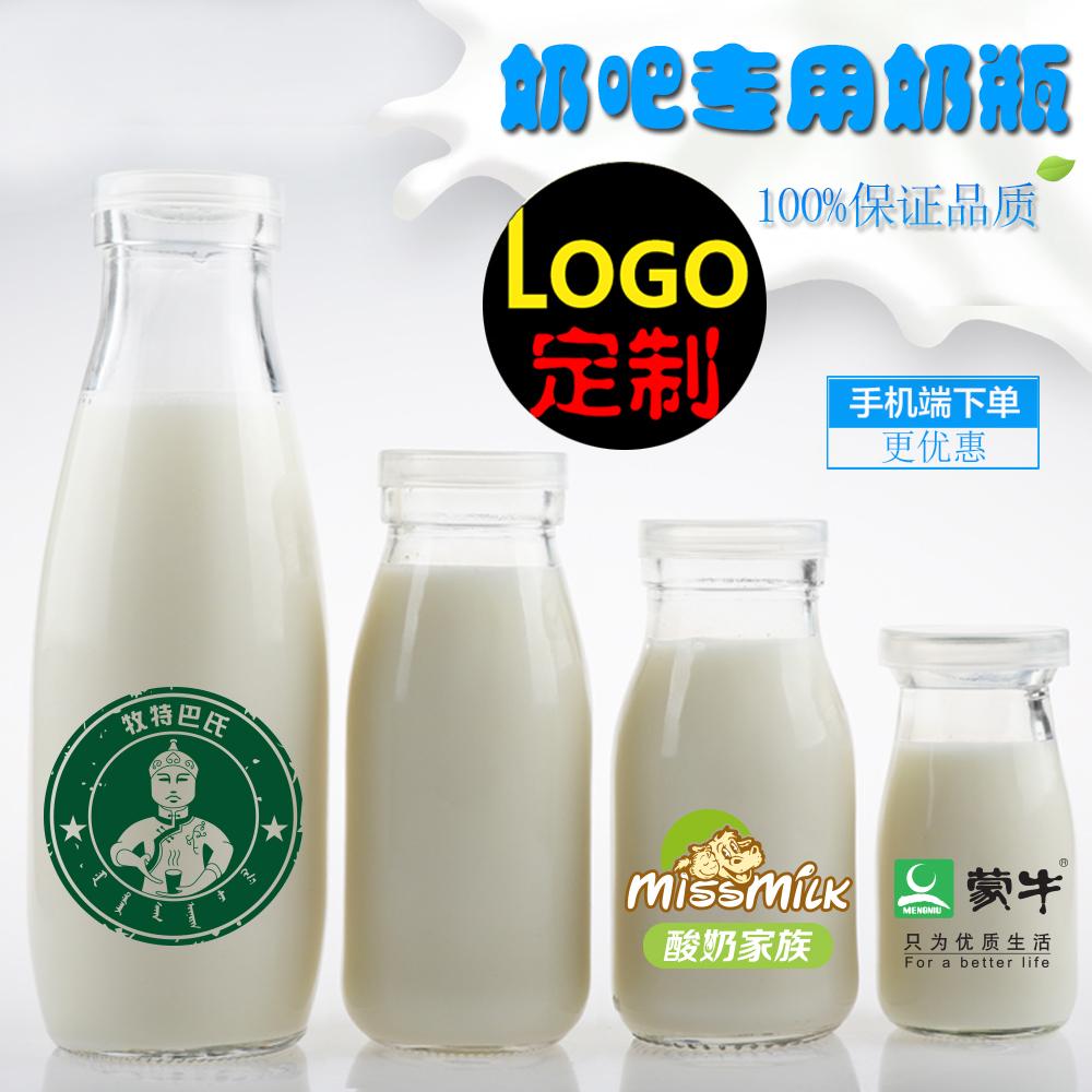 玻璃奶瓶鮮奶瓶酸奶杯200-250-500ml-奶吧專用牛奶瓶帶蓋定製logo