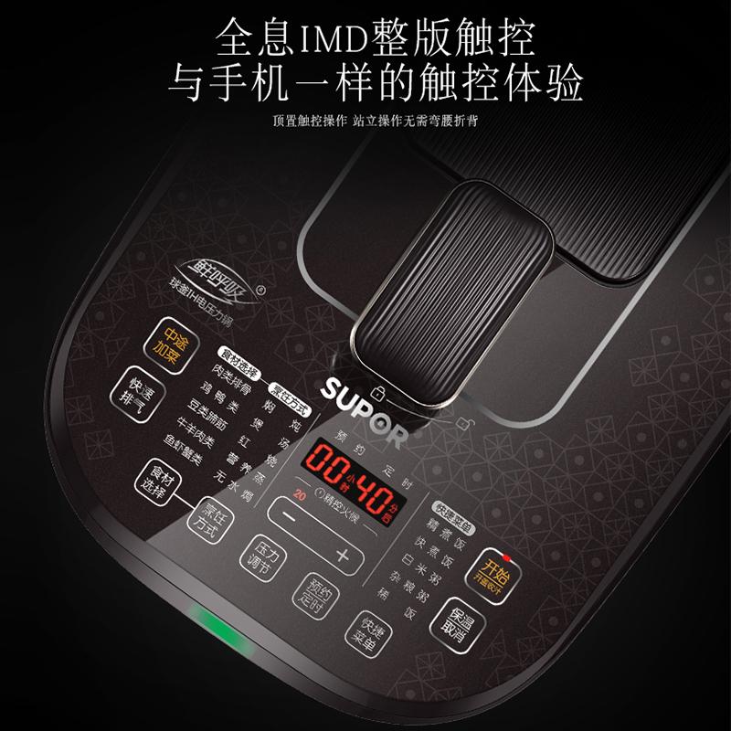 苏泊尔鲜呼吸智能电压力锅家用官方正品电高压锅多功能高压饭煲