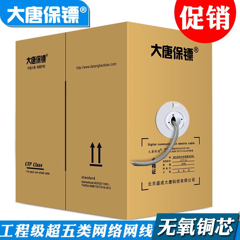 大唐保镖超五类网线国标0.5无氧纯铜监控双绞线整箱高速305米