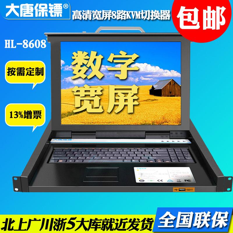 大唐保镖HL-8608 KVM切换器17寸8口1920X1080P宽屏高清显示器优惠