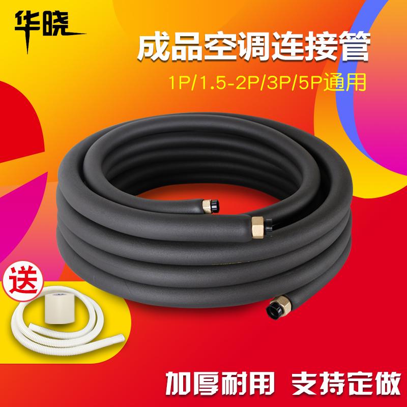 华晓空调管子铜管连接管通用加长加厚耐压紫铜管成品配件批发