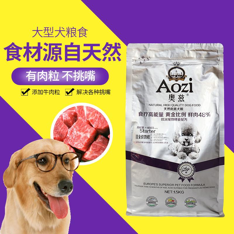 奥兹奶糕狗粮1.5kg小型泰迪犬粮幼犬拉布拉多通用型比熊去泪痕优惠券