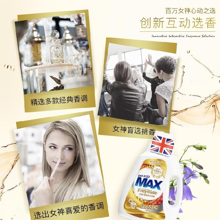 英国贝纯欧洲经典香水洗衣液留香味持久家用除菌液除菌率999%