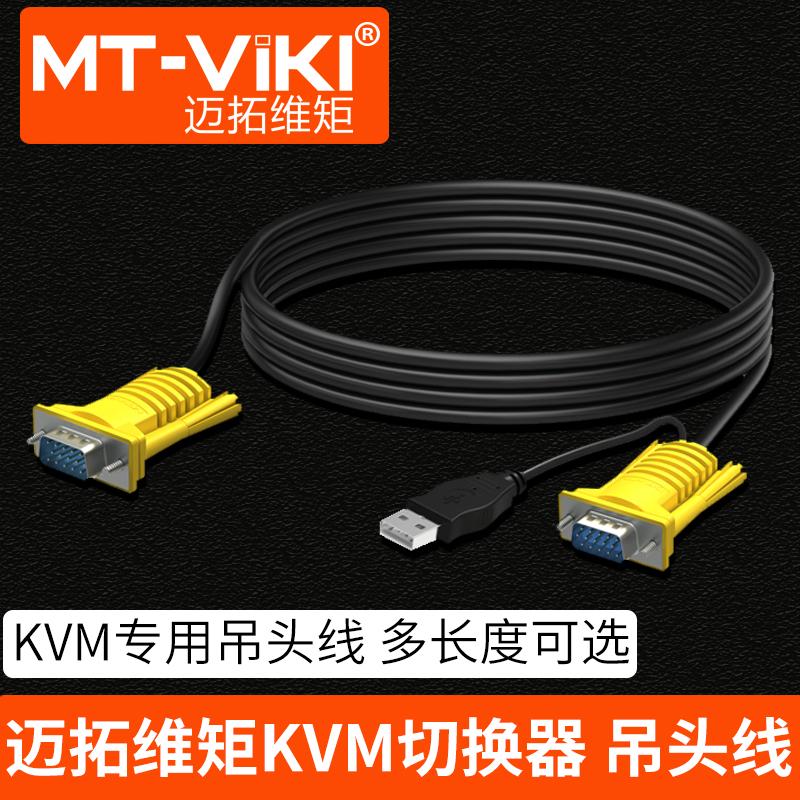 邁拓維矩 kvm單弔頭線 usb口+vga線 kvm切換器線