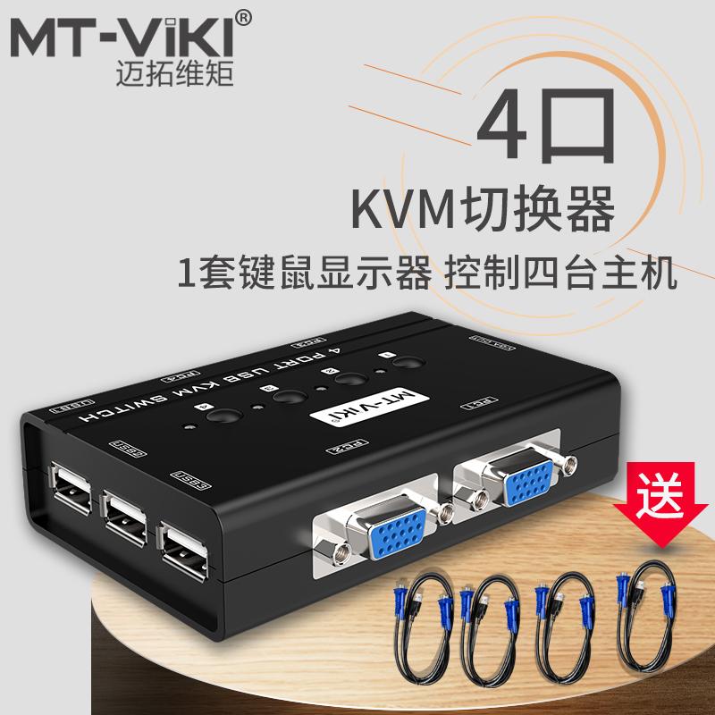 迈拓维矩KVM切换器4口USB2.0多电脑键盘鼠标打印机切换器配原装线四进一出四台电脑公用一套显示器转换器