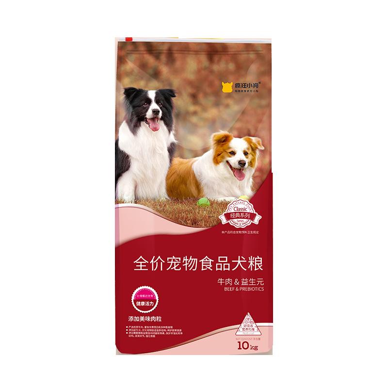疯狂的小狗狗粮通用型10kg幼犬泰迪金毛边牧比熊小型犬成犬20斤装优惠券