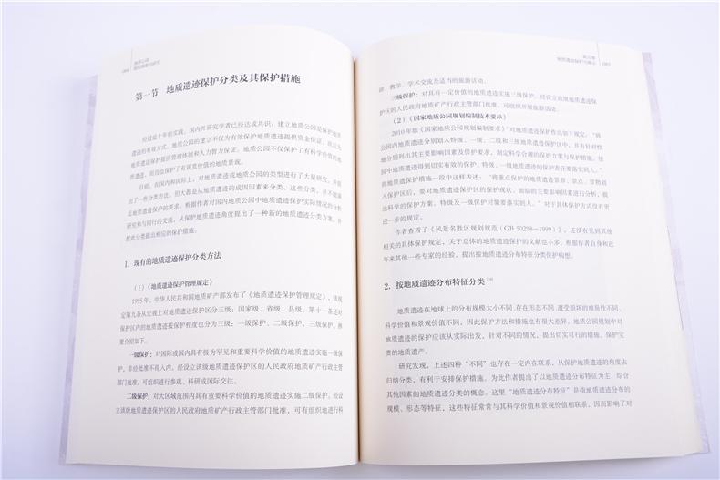 清华大学出版社 李同德 清华同衡专著系列 地质公园规划探索与研究 官方正版