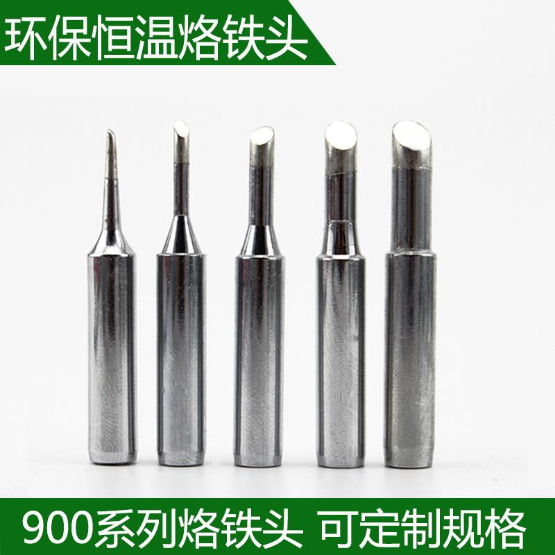 936焊台烙铁头 内热式 恒温洛铁头 刀头 特尖 电烙铁头 900通用