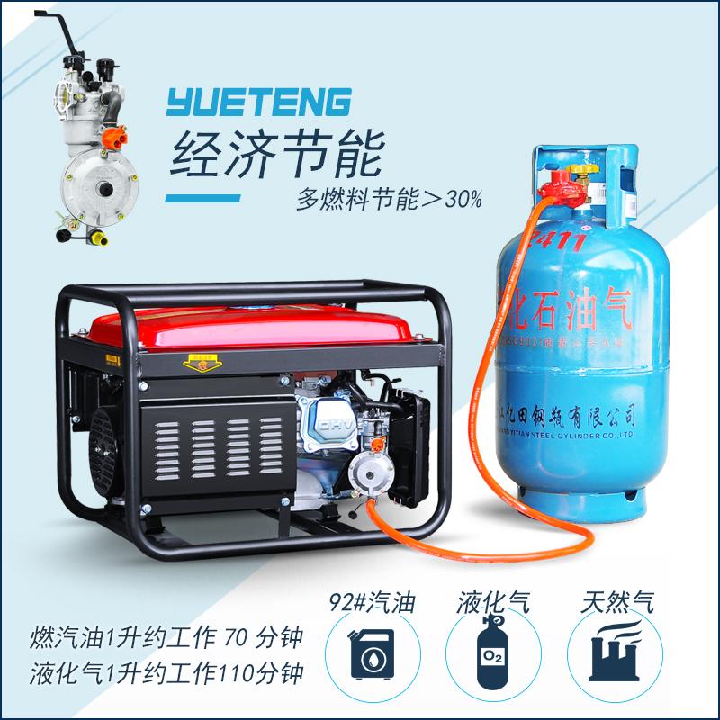 闽东跃腾3kw小型汽油发电机家用单相220V三相380伏5/6/8KW/10千瓦