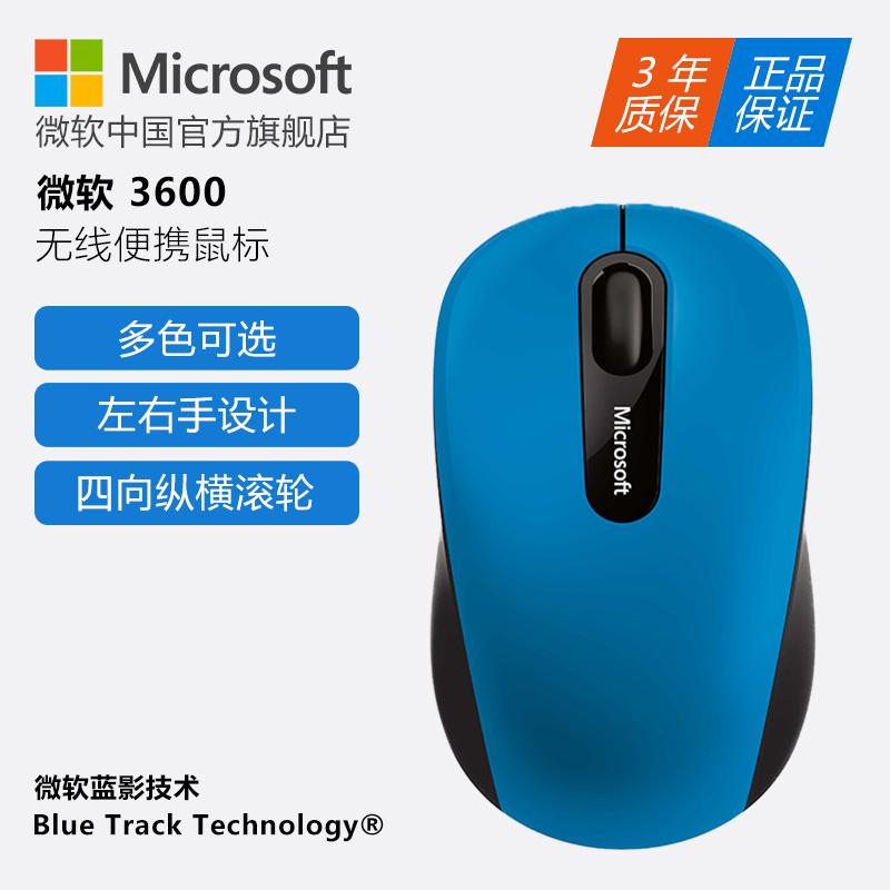 Microsoft/微軟 3600無線便攜藍芽滑鼠4.0膝上型電腦辦公滑鼠