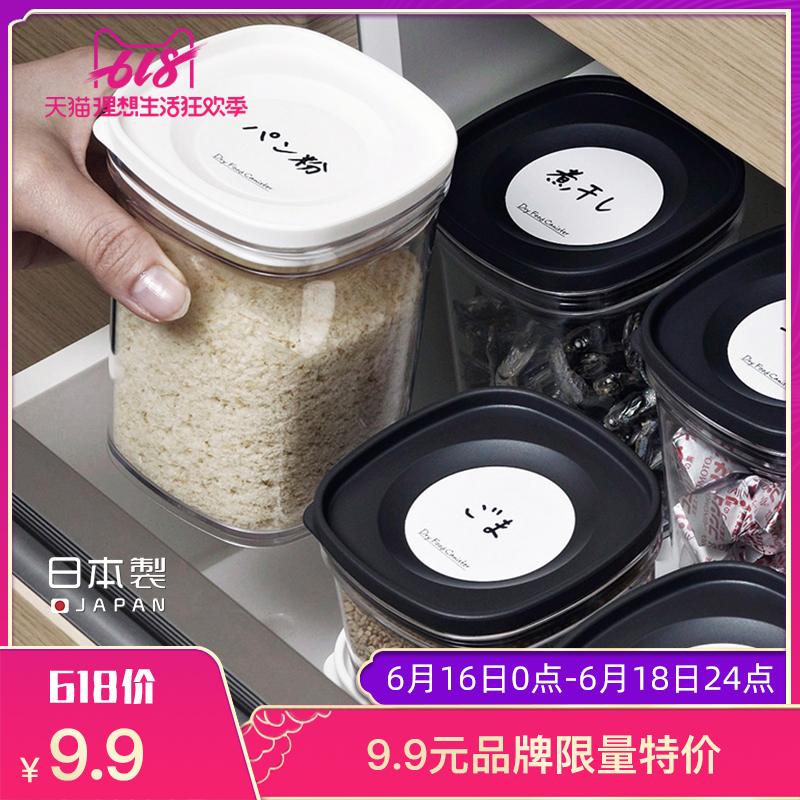 inomata日本進口五穀雜糧儲物罐廚房塑料透明密封罐食品收納盒