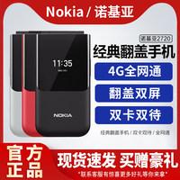 【新品】Nokia/诺基亚2720 翻盖全网通4G手机 双卡双待移动联通电信4G热点备用功能机老人机 800 红色现货 (¥629)
