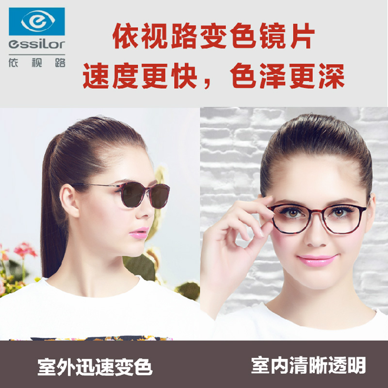 依视路变色镜片1.56 1.591 1.67钻晶A3非球面近视太阳墨镜眼镜片