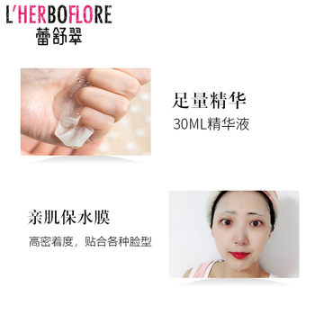 l lsquo herboflore /蕾舒翠亮肤