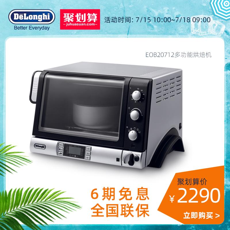 Delonghi/德龍 EOB20712家用多功能電烤箱麵包蛋糕烘培機