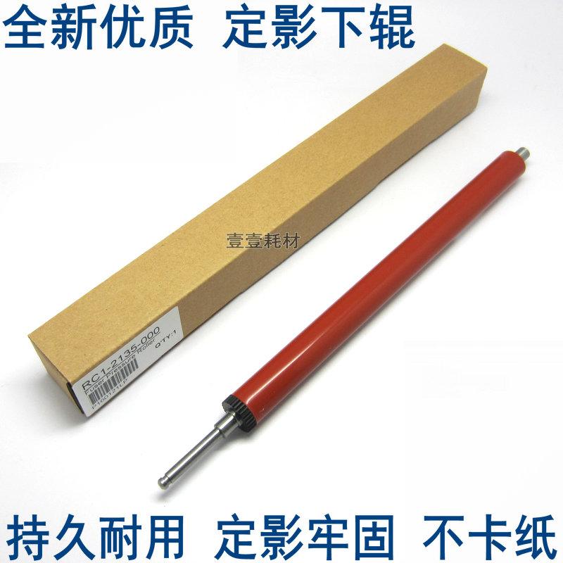 惠普hp1020下辊HP1010 M1005 1018 佳能2900打印机压力辊定影下辊