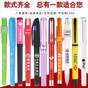 广告礼品签字水笔印刷定做logo二维码多色碳素中性广告笔批发定制
