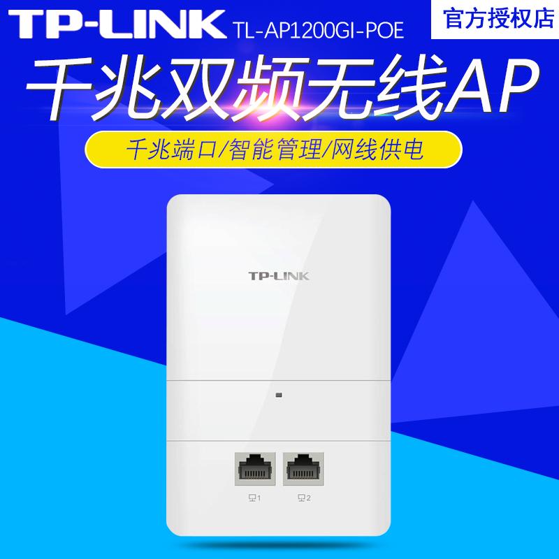 覆盖 WIFI 家庭 AP 千兆双频入墙面板式无线 PoE AP1200GI TL LINK TP