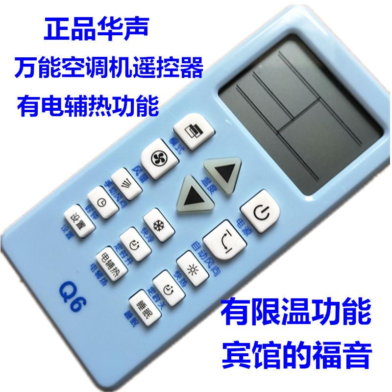 華聲牌空調萬能遙控器1000合一 Q6   海爾 海信 奧克斯