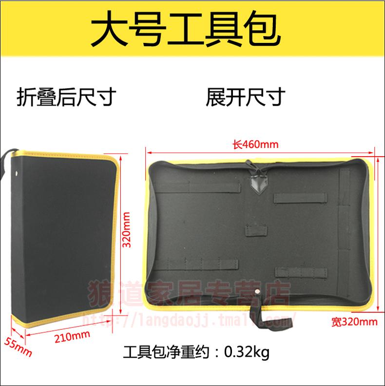 小型维修包硬板式工具包多功能手提电工包卡包便携电脑网络工具袋