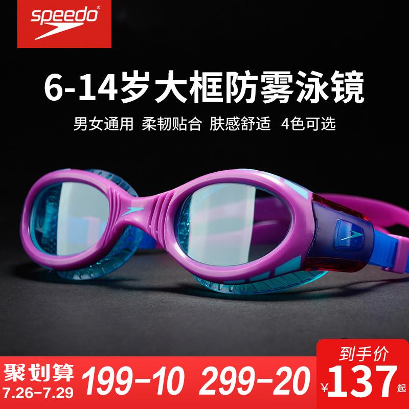 新品speedo 兒童泳鏡6-14歲 防霧高清游泳鏡男女童 大框游泳眼鏡