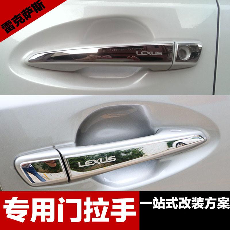 雷克萨斯ES200/250/RX270/CT200t/IS/GS车门外拉手贴改装门把手贴