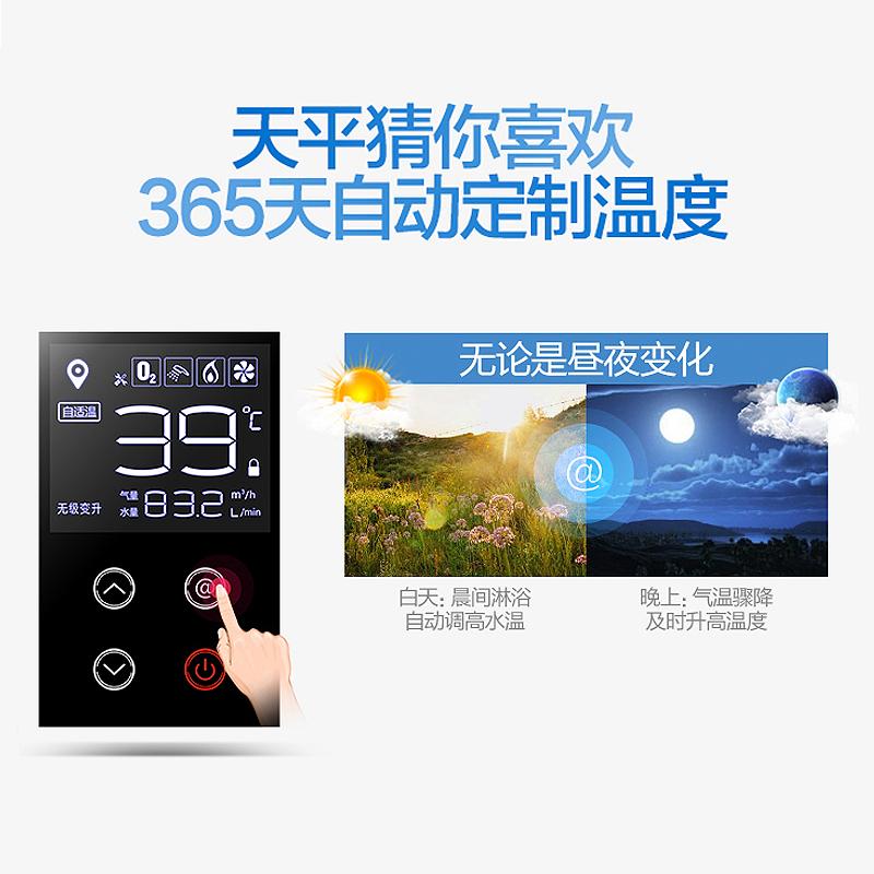 万和365T13天然气液化气煤气燃气热水器电家用恒温强排13升16升