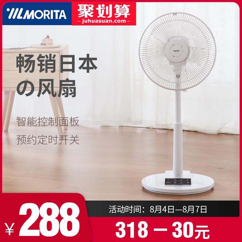 日本morita森田風扇家用電風扇靜音落地立式搖頭智慧落地扇大風力