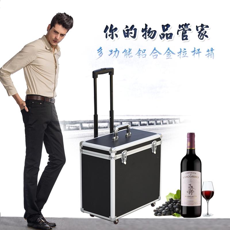 铝合金拉杆工具箱多功能仪器设备箱红酒存放箱家具维修安装工具箱