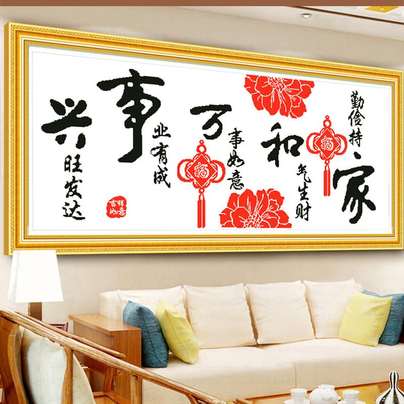 十字绣2019新款客厅大幅家和万事兴小件简单线绣简约现代家用刺绣
