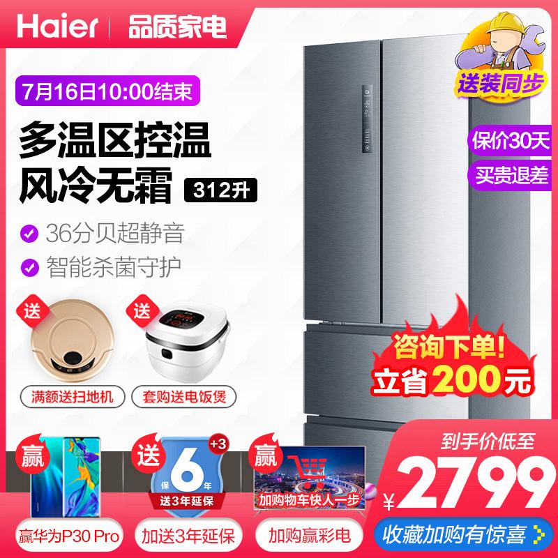 Haier/海爾 BCD-312WDPM 無霜多門式海爾法式四門冰箱節能家用