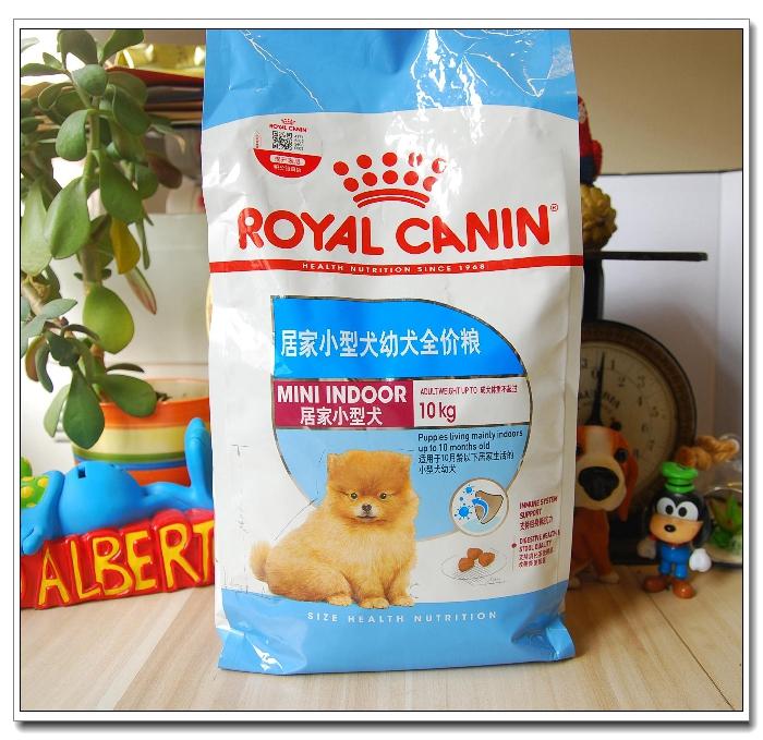 法国皇家狗粮 居家小型犬幼犬全价粮1.5kg 适合挑嘴 减少排便臭味优惠券