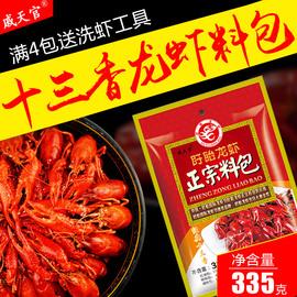 戚天官335克盱眙十三香麻辣小龙虾调料包 香辣蟹调料 饭店商用