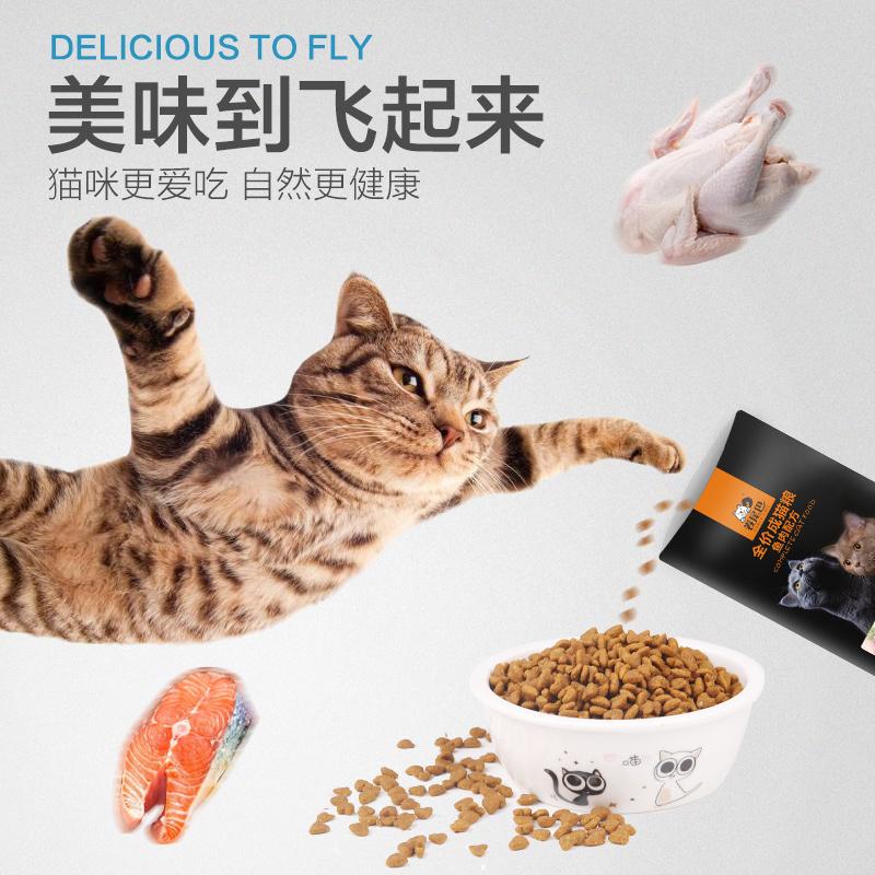 卷尾巴猫粮成猫专用粮全期通用型美短英短防毛球10猫食1.6kg3.2斤优惠券