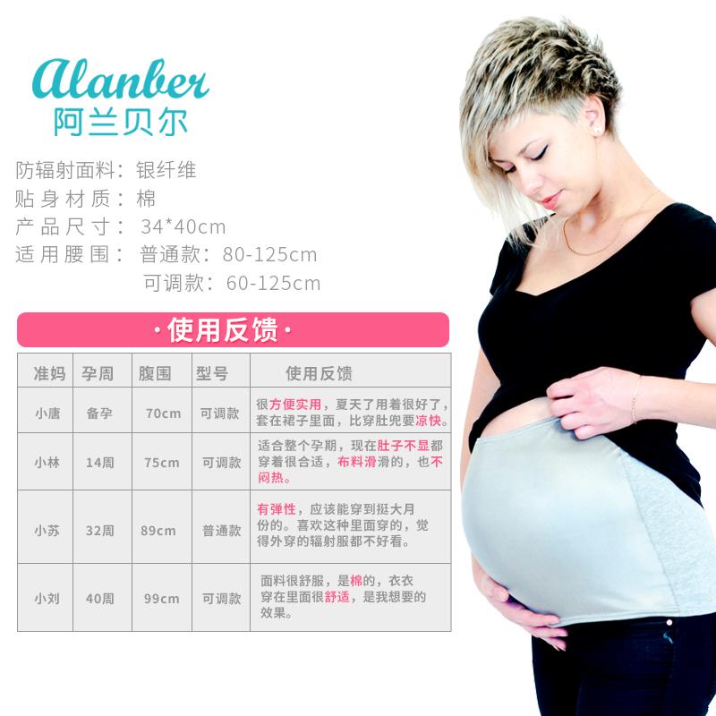 阿兰贝尔孕妇防辐射服肚兜内穿上班防辐射孕妇装女银纤维辐射肚兜