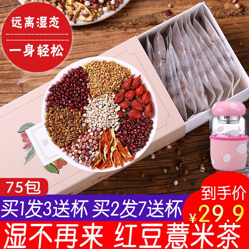 红豆薏米祛茶赤小豆薏仁女祛去湿气去肚子大减脂体内除寒热茶