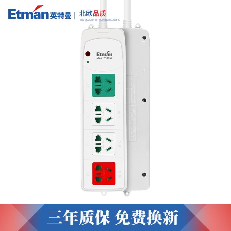 英特曼電視機專用插排智慧伴侶遙控插座自動斷電多孔接線板插線板