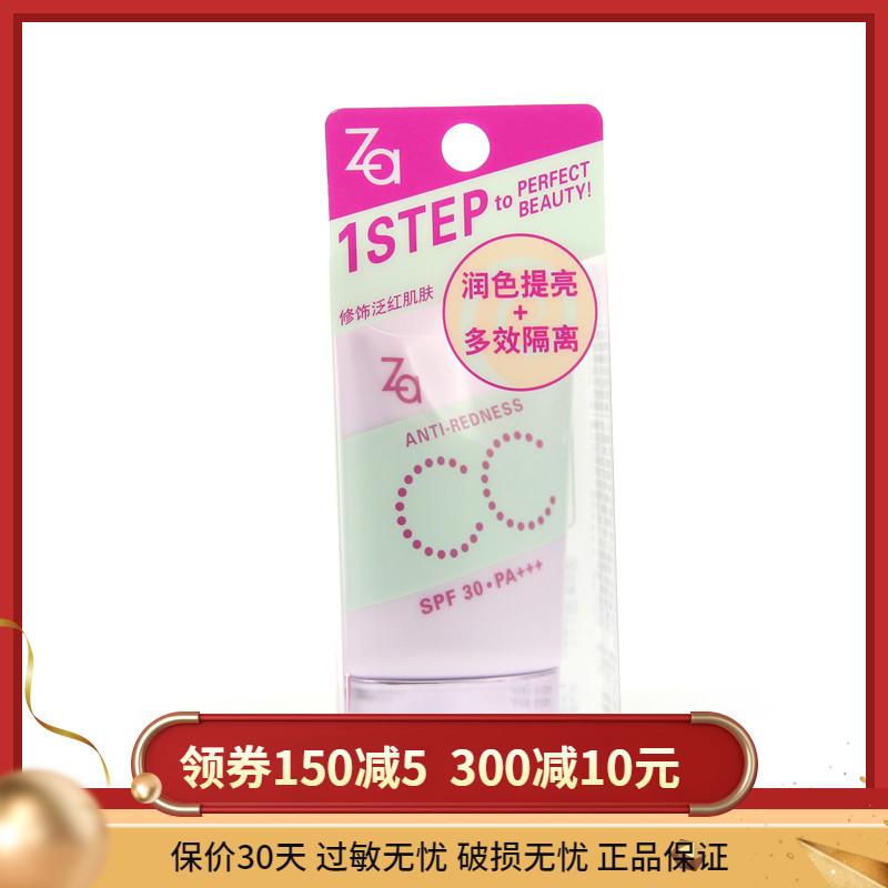 【官方正品】Za/姬芮裸透多效隔離霜30gSPF30+++防晒控油cc霜專櫃