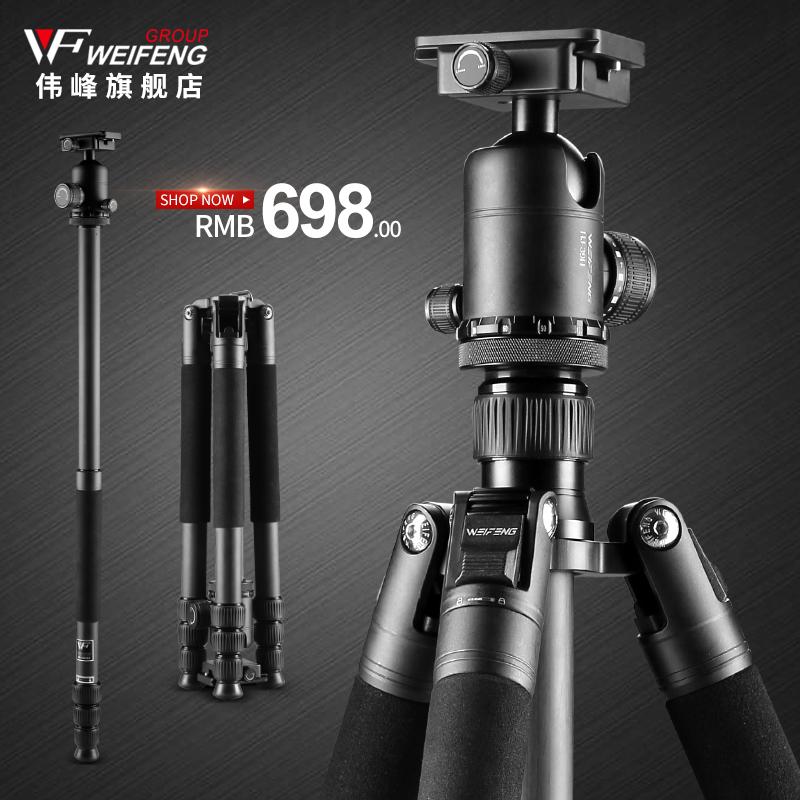 伟峰C6630A碳纤维专业三脚架 单反相机摄影支架 专业稳定款三角架摄像机佳能微单球型云台套装便携百变独脚架
