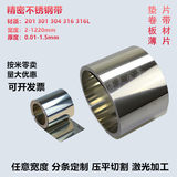 304 stainless steel strip 316L stainless steel sheet 301 thin steel sheet steel 0.03 / 0.1 / 0.2 / 0.3 / 0.5mm