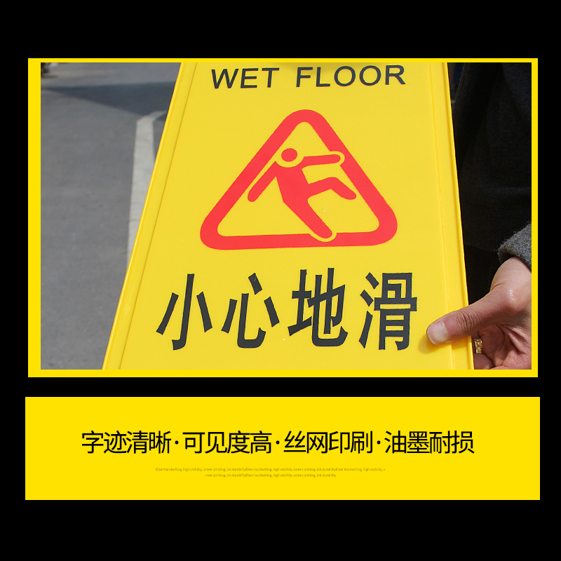 当心滑倒 小心地滑 A字告示牌 地面湿滑警示牌标示牌提示牌温馨牌请勿泊车禁止停车牌清洁维修危险车位标识牌