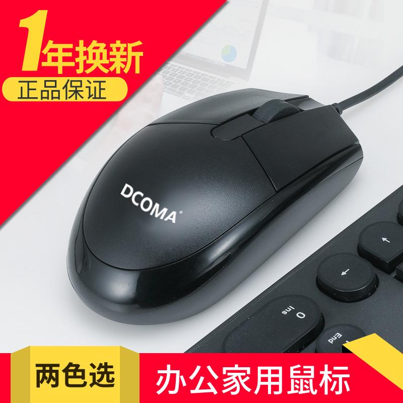 静音鼠标无声鼠标游戏办公家用有线台式机USB笔记本电脑鼠标M100