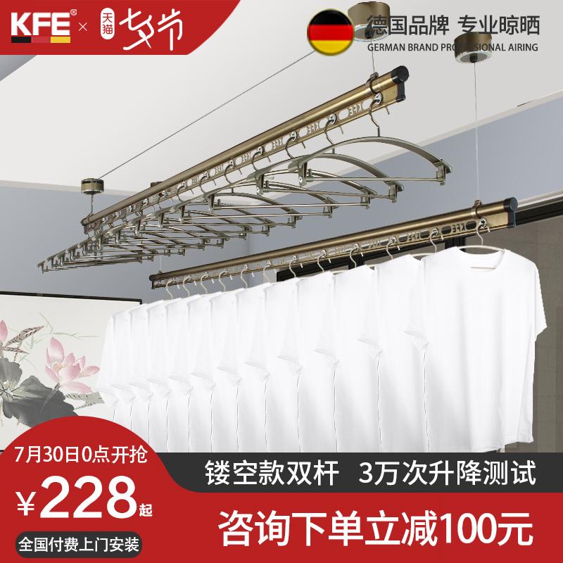 德國KFE陽臺升降晾衣架晒衣架手搖雙杆式加厚晾衣杆涼衣架鏤空