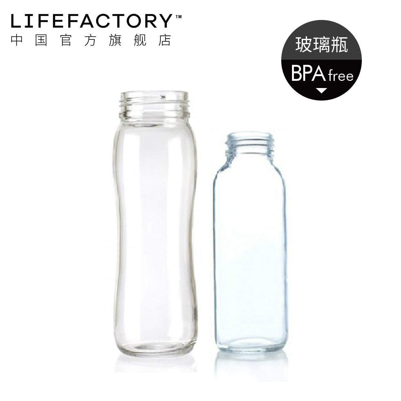 Lifefactory玻璃杯配件 120/250/350/475/650ml玻璃裸瓶無矽膠套
