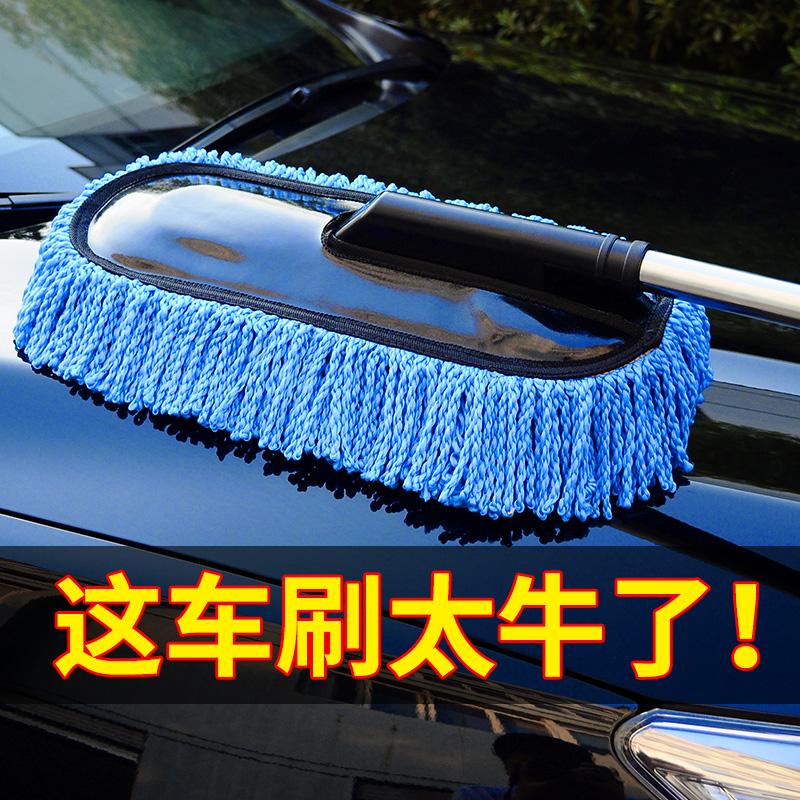 洗车拖把擦车神器专用刷车伸缩式除尘掸子扫灰不伤车多功