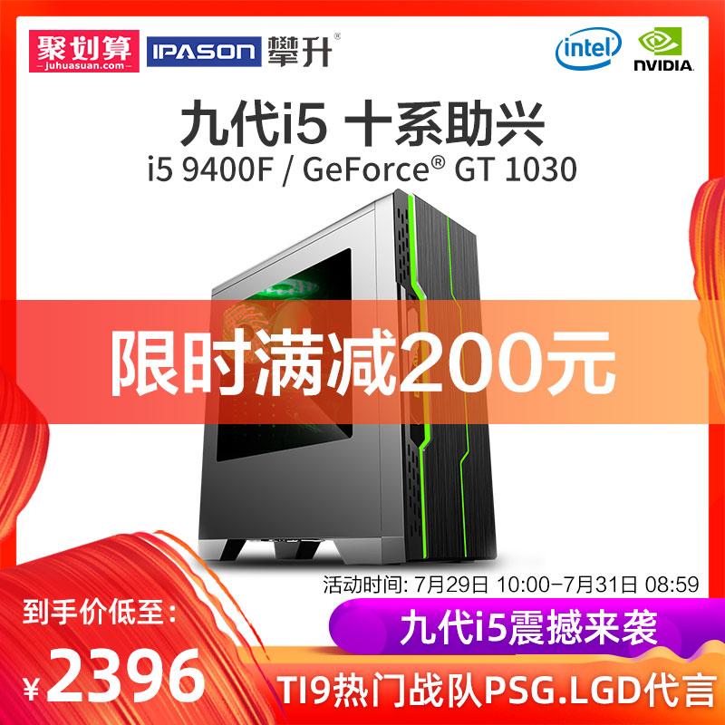 攀升i5 8400升9400F/GT1030獨顯組裝臺式電腦主機遊戲diy整機全套