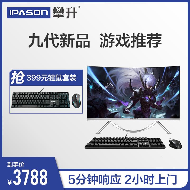 攀升V10 九代酷睿i5独显游戏曲面27英寸电竞一体机电脑全套