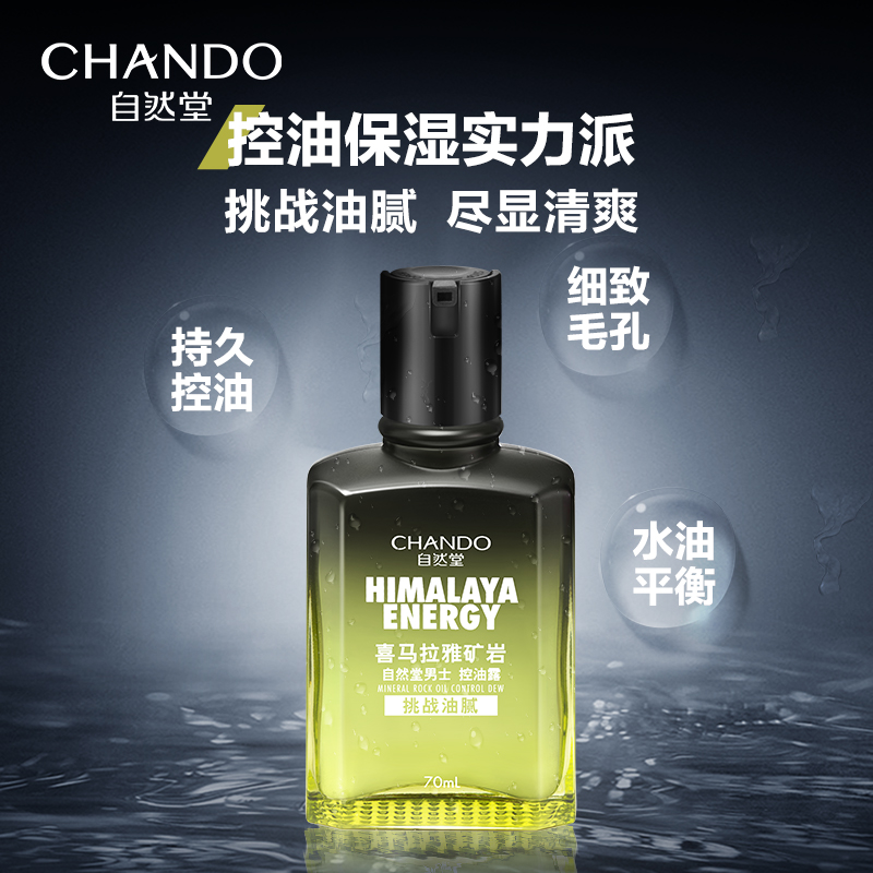 自然堂男士喜马拉雅矿物控油露补水保湿平衡水油清爽护肤品正品