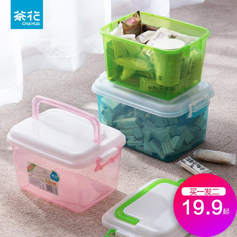 茶花透明收納箱小號塑料收納盒有蓋手提儲物箱帶蓋化妝品整理盒