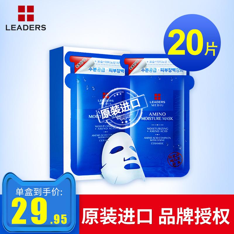 LEADERS麗得姿官方授權韓國進口氨基酸保溼補水網紅面膜禮物夏女